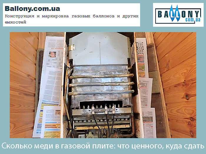 Сдать металлолом старая газовая плита прием черного металлолома северо западе москве